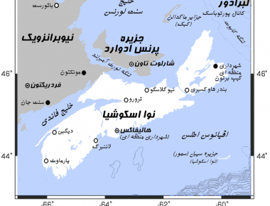 Nova_Scotia-map-2(Farsi)-139412171233